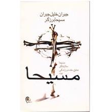 کتاب مسيحا اثر جبران خليل جبران