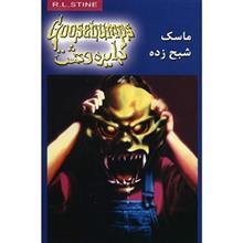 کتاب ماسک شبح زده اثر آر. ال. استاين