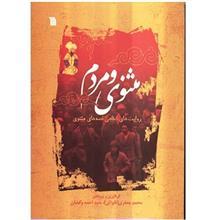 کتاب مثنوي و مردم اثر محمد جعفري قنواتي