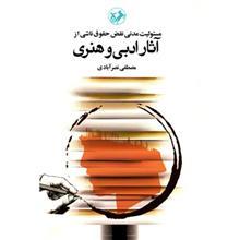 کتاب مسوليت مدني نقض حقوق ناشي از آثار ادبي و هنري اثر مصطفي نصرآبادي