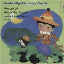 کتاب مترسک مواظب هندوانه هاست اثر لين سان جينگ