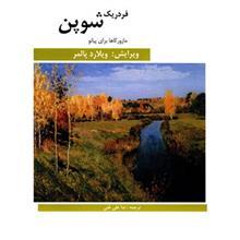 کتاب مازور کاها براي پيانو اثر فردريک شوپن