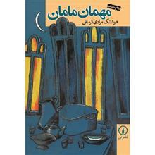 کتاب مهمان مامان اثر هوشنگ مرادي کرماني