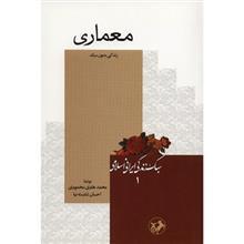 کتاب معماري اثر محمدهادي محمودي