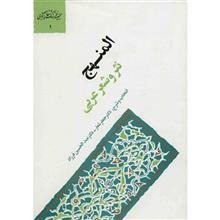کتاب المنهج نثر و شعر عربي اثر عبدالحسين فرزاد