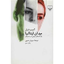 کتاب ميدان ايتاليا (يک داستان مردمي در سه زمان) اثر آنتونيو تابوکي