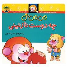 کتاب مي مي ني چه دوست نازنيني اثر ناصر کشاورز