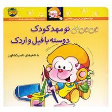 کتاب مي مي ني تو مهد کودک دوسته با فيل و اردک اثر ناصر کشاورز