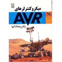 کتاب ميکروکنترلرهاي AVR و کاربردهاي آنها اثر امير ره افروز