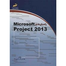 The Complete Guide To Microsoft Project 2013