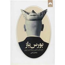 کتاب بورس باز اثر سلمان امين
