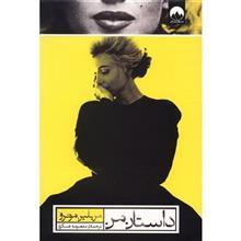 کتاب داستان من اثر مريلين مونرو