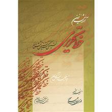 کتاب آموزش نوين خط تحريري اثر مهدي اسماعيلي مود