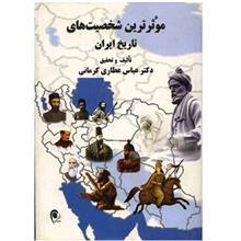 کتاب موثرترين شخصيت هاي تاريخ ايران (از آغاز تا پايان سلسله قاجاريه)