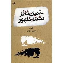 کتاب مدعيان انتظار - دشمنان ظهور اثر علي رضا برازش