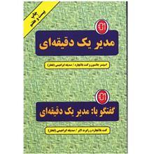 کتاب مدير يک دقيقه اي (گفتگو با مدير يک دقيقه اي)