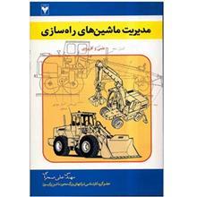 کتاب مديريت ماشين هاي راه سازي اثر علي صحرايي