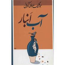 کتاب آب انبار اثر هوشنگ مرادي کرماني