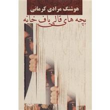 کتاب بچه هاي قالي باف خانه اثر هوشنگ مرادي کرماني