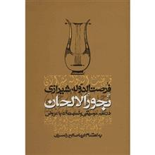 کتاب بحور الالحان در علم موسيقي و نسبت آن با عروض اثر فرصت الدوله شيرازي