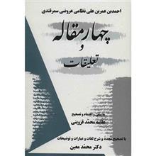 کتاب چهار مقاله و تعليقات اثر نظامي عروضي سمرقندي