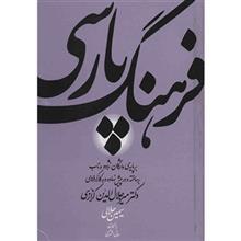 کتاب فرهنگ پارسي اثر مير جلال الدين کزازي