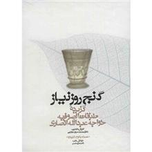 کتاب گنج روز نياز اثر خواجه عبدالله انصاري