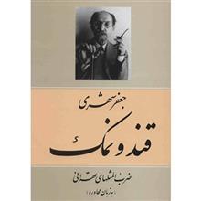 کتاب قند و نمک اثر جعفر شهري