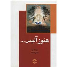 کتاب هنوز آليس اثر ليزا جنوا