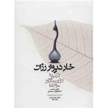 کتاب خار ديوار رزان اثر مولانا جلال الدين محمد  بلخي
