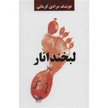 کتاب لبخند انار اثر هوشنگ مرادي کرماني