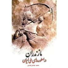 کتاب مازندران در اسطوره هاي ملي ايران اثر محمود جواديان کوتنايي