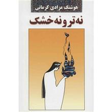 کتاب نه تر و نه خشک اثر هوشنگ مرادي کرماني
