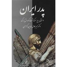 کتاب پدر ايران اثر مير جلال الدين کزازي