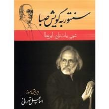 کتاب سنتور به گويش صبا اثر اسماعيل تهراني
