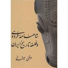 کتاب شاهنامه فردوسي و فلسفه تاريخ ايران اثر مرتضي ثاقب فر
