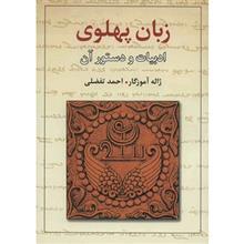 کتاب زبان پهلوي، ادبيات و دستور آن اثر ژاله آموزگار