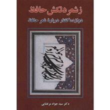کتاب ز شعر دلکش حافظ اثر سيدجواد مرتضايي