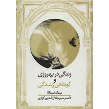 کتاب زندگي در بهروزي و کوتاهي زندگي اثر سنکا