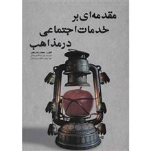 کتاب مقدمه اي بر خدمات اجتماعي در مذاهب اثر محمدرضا رنجبر