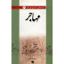 کتاب مهاجر اثر صغري آقا احمدي
