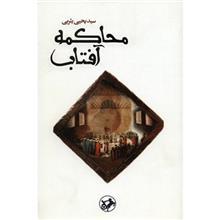 کتاب محاکمه آفتاب اثرسيديحيي يثربي