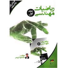 کتاب رياضيات مهندسي اثر محمود کريمي - جلد اول