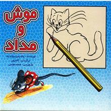 کتاب موش و مداد
