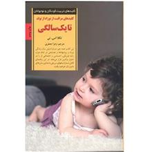کتاب کليدهاي تربيت کودکان و نوجوانان اثر تکلا اس. ني