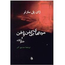 کتاب مرده هاي بي کفن و دفن و خلوتگاه