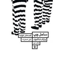 کتاب ساحل چپ اثر وارلام شالاموف - قصه هاي کوليما 2