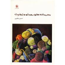 کتاب محرمانه هاي رومئو و ژوليت اثر حسين يعقوبي