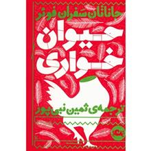 کتاب حيوان خواري اثر جاناتان سافران فوئر
