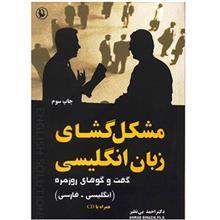 کتاب مشکل گشاي زبان انگليسي، گفت و گوهاي روزمره (انگليسي - فارسي)